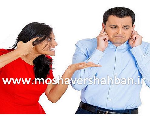 انتقادگری در روابط زناشویی